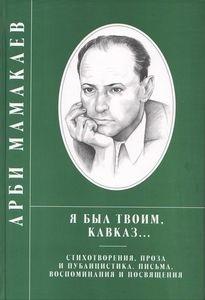 Народность поэзии Арби Мамакаева