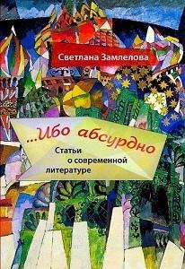 Славянский хор