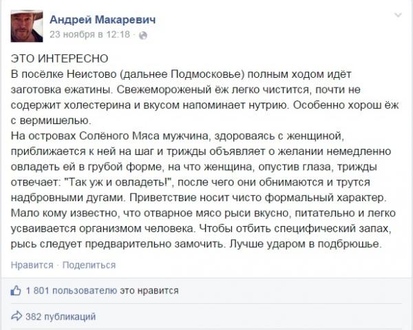 А.В. Макаревич