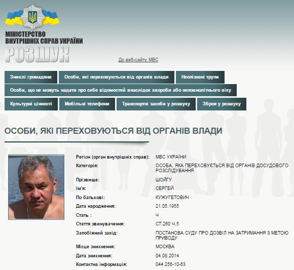 МВД Украины