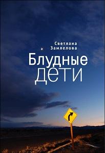 Светлана Замлелова. «Блудные дети». Роман. – СПБ., «Алетейя», 2013. – 216 с.